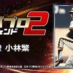 Image for the Tweet beginning: ありがとう!1周年! 『小林繁』とか、レジェンドが主役のプロ野球ゲーム! 一緒にプレイしよ!⇒