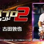 Image for the Tweet beginning: ありがとう!1周年! 『古田敦也』とか、レジェンドが主役のプロ野球ゲーム! 一緒にプレイしよ!⇒