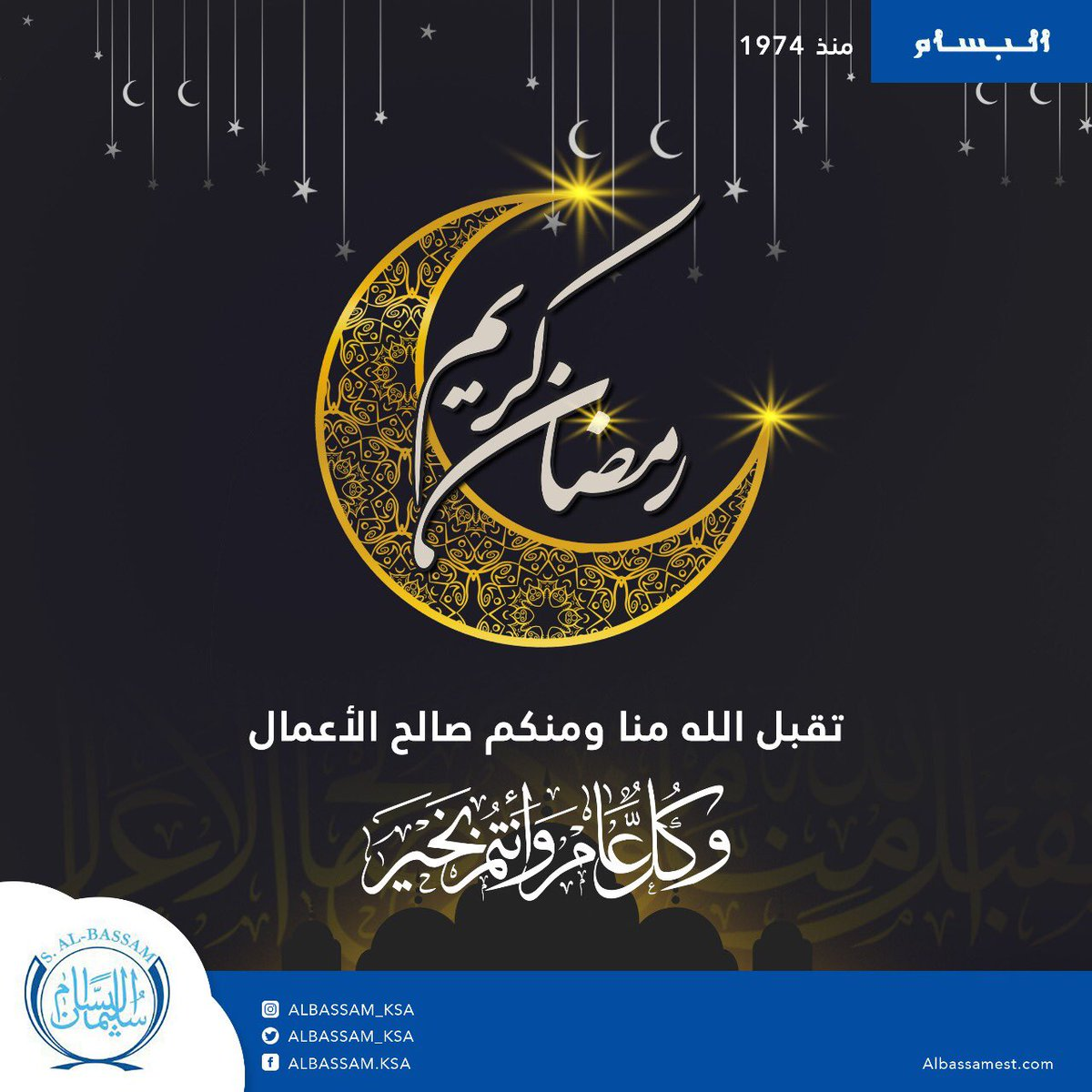 البس ام On Twitter مبارك عليكم الشهر وكل عام وأنتم بخير رمضان كريم