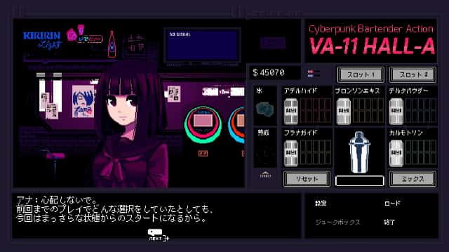 IGN Japan's photo on VA-11 Hall-A