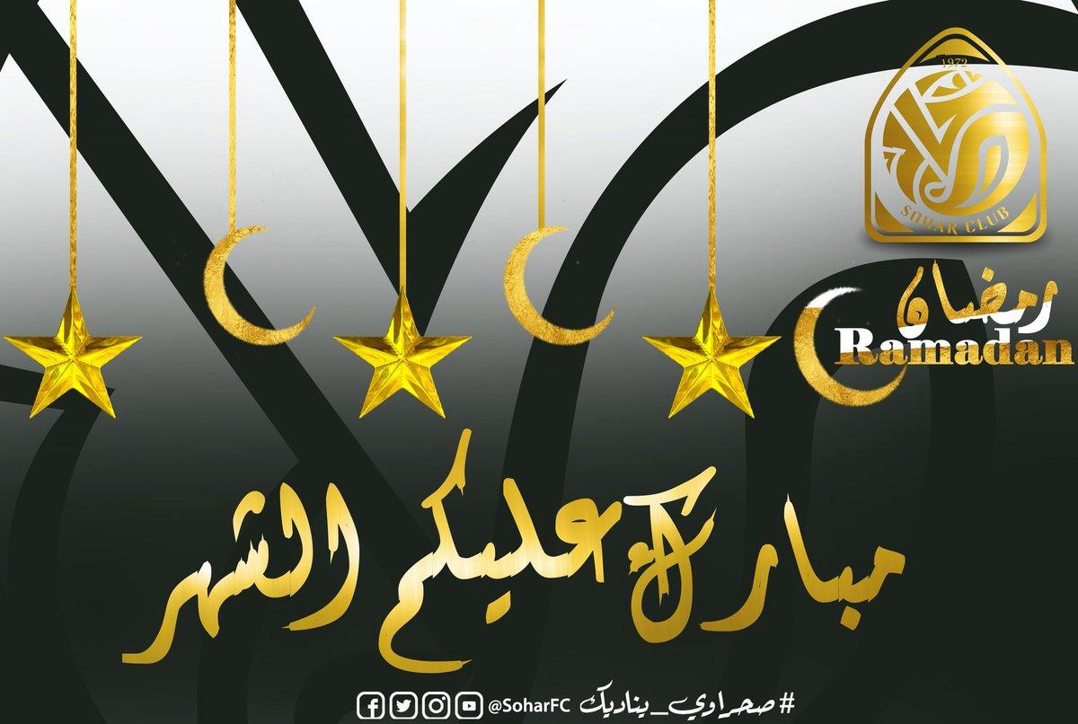 نادي ص حار على تويتر مبارك عليكم الشهر الفضيل كـــل عـــــام وانتم بخيـــــر Ramadan Soharfc رمضان صحراوي يناديك