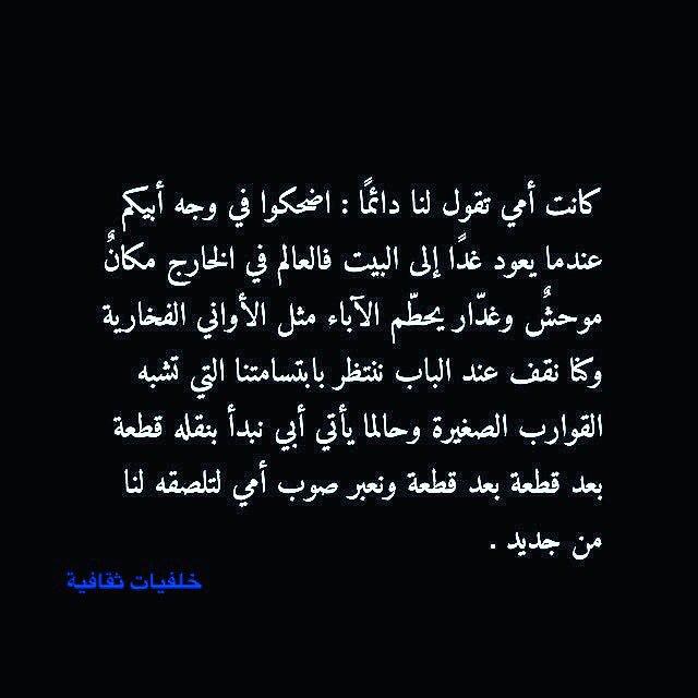 كلمات حزينة عن وفاة ابي :