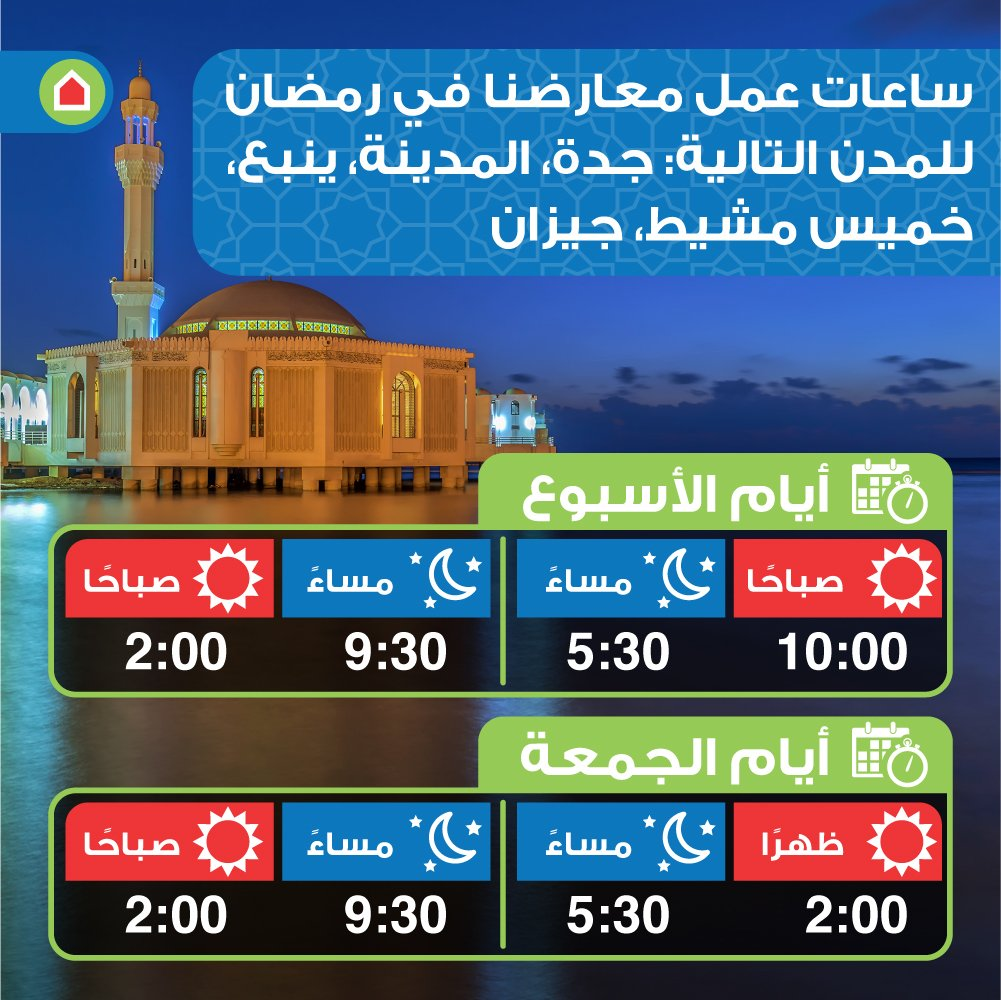 اوقات دوام ساكو جدة في رمضان
