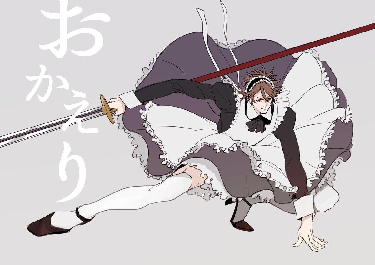 リクエストBOXより 「三名槍(女装)」 #メイドの日 #大遅刻