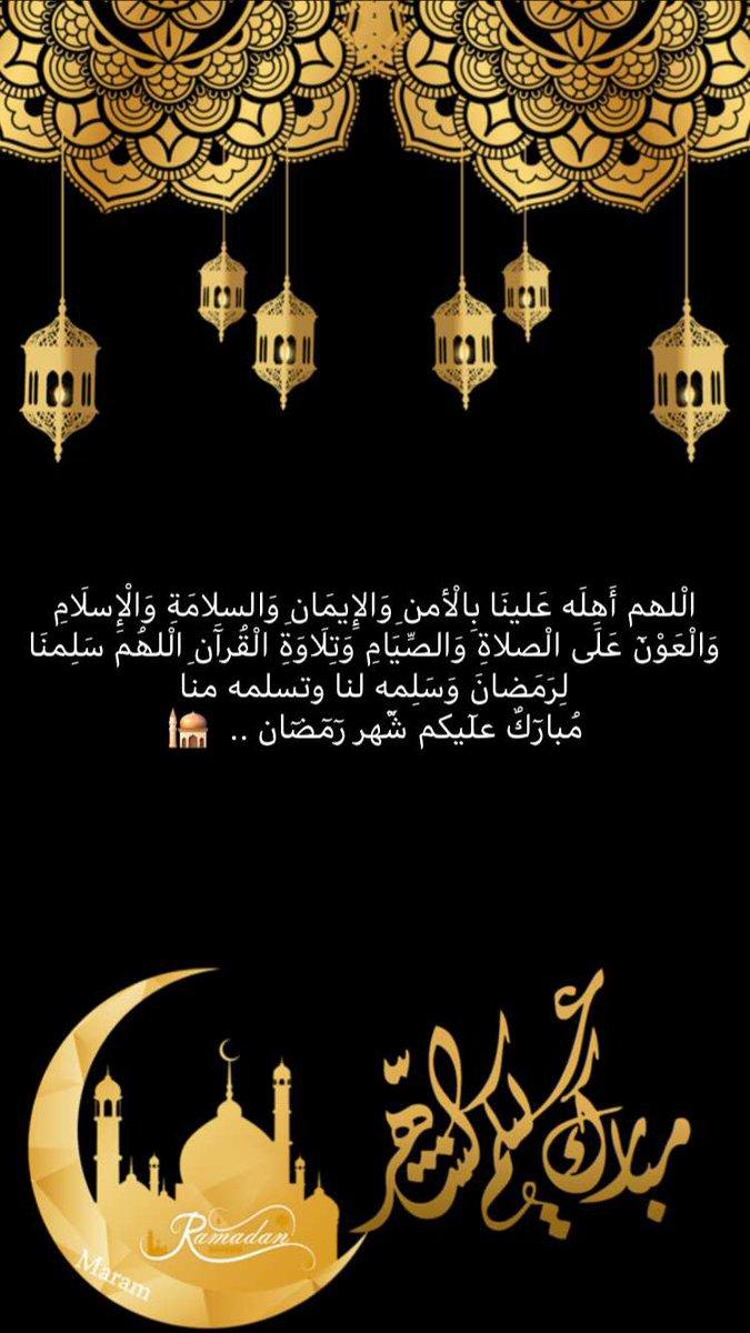Almlekhgroor On Twitter كل عام وأنتم بخير مبارك عليكم الشهر وجعلنا الله من صوامه وقوامه
