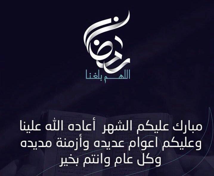 هلالي الشرائع A Twitter كل عام وانتم بخير وصحه وسلامه وشهر رمضان مبارك عليكم وتقبل الله منا ومنكم صالح الاعمال