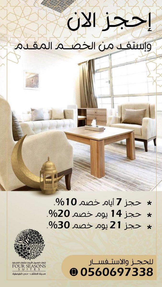 الفصول الأربعة للأجنحة الفندقية Home Facebook