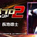 Image for the Tweet beginning: ありがとう!1周年! 『長池徳士』とか、レジェンドが主役のプロ野球ゲーム! 一緒にプレイしよ!⇒