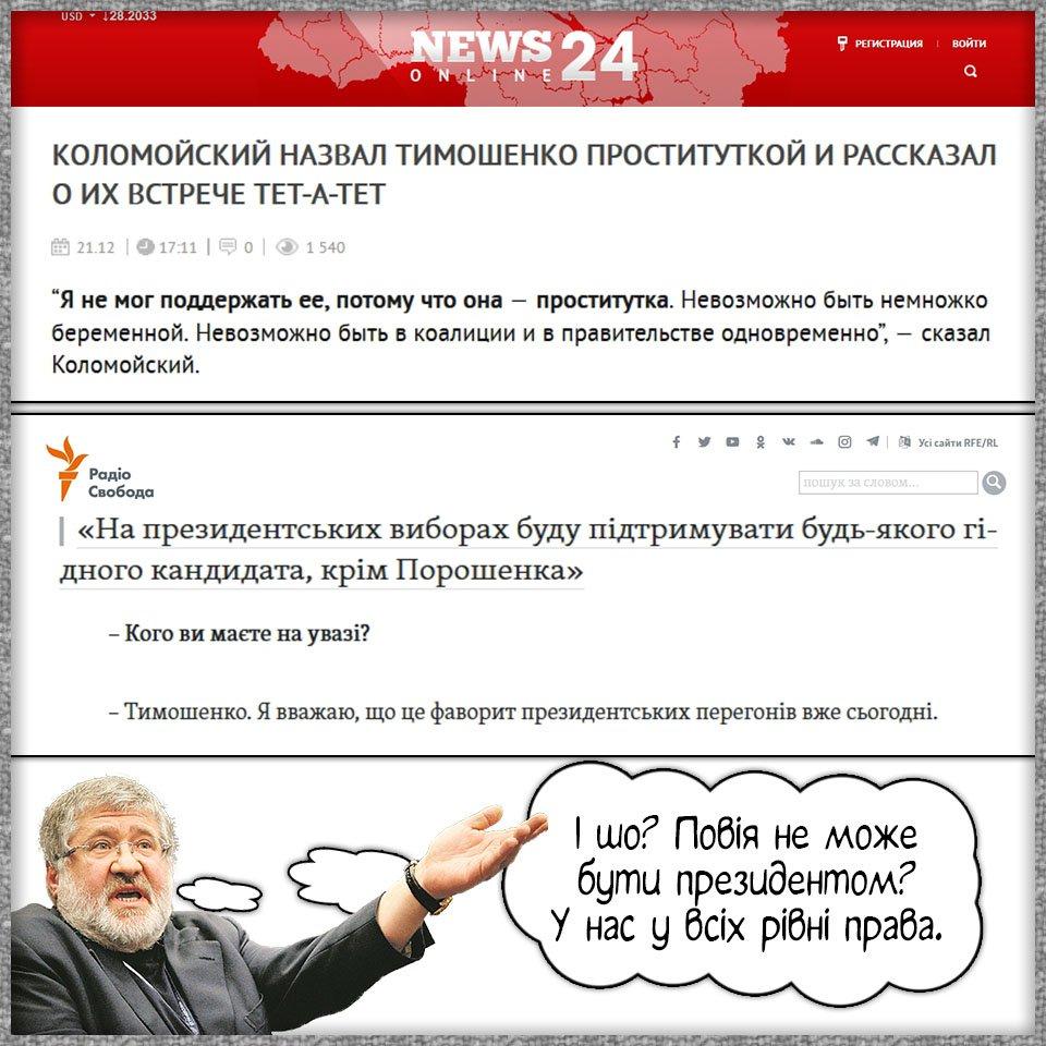 Зі старих політиків найбільш гідним кандидатом у президенти є Тимошенко, - Коломойський - Цензор.НЕТ 5028