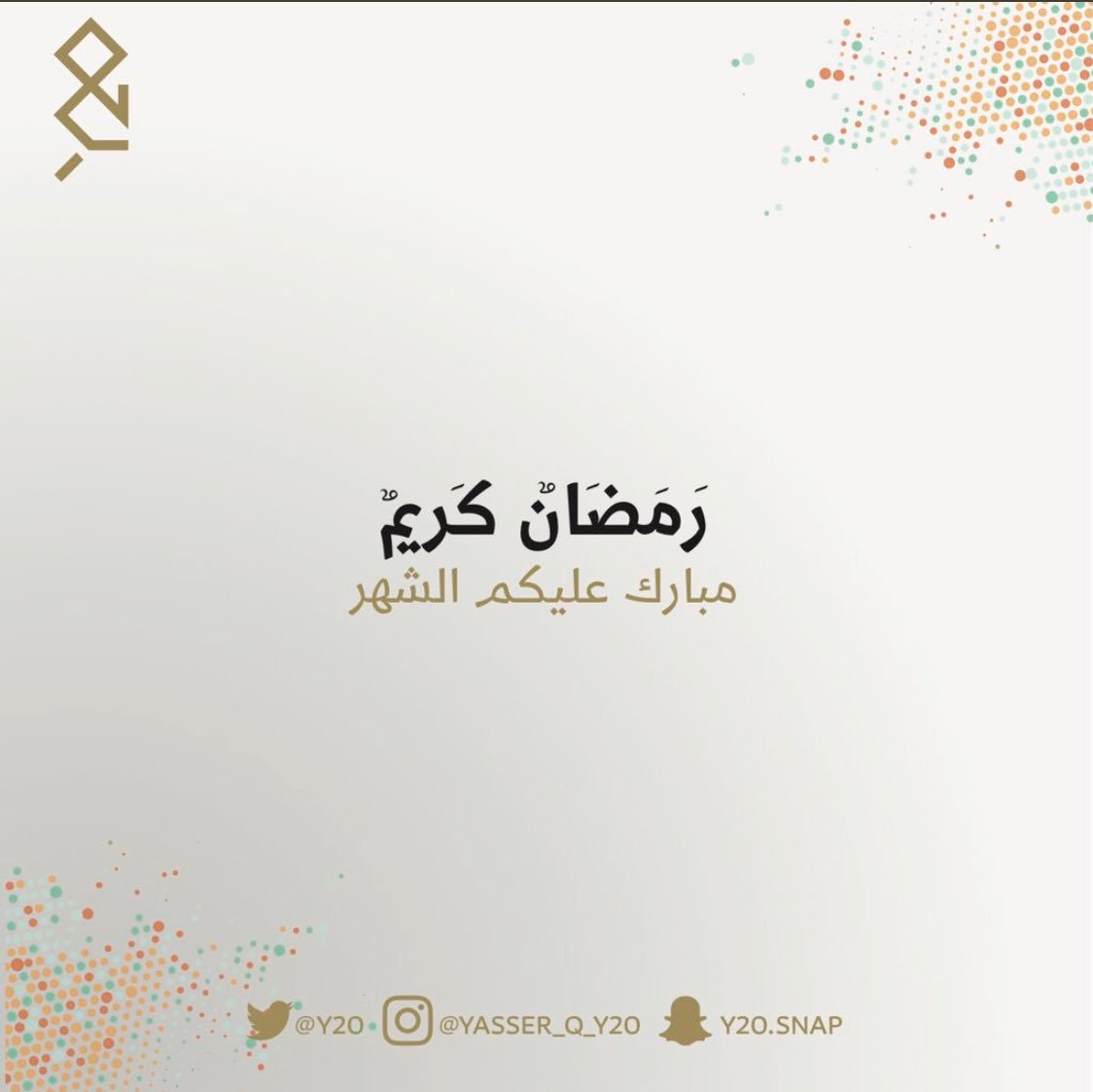 ياسر القحطاني's photo on #رمضان_كريم