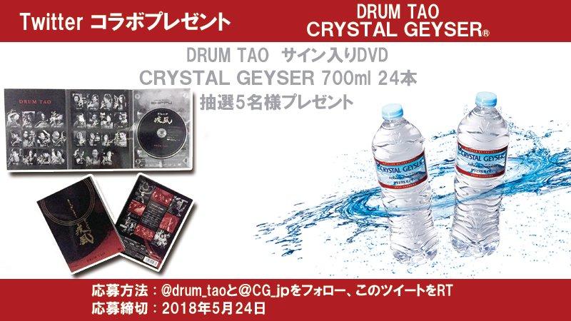 【フォロー&RT #プレゼント】@drum_taoと@CG_jpをフォロー&これをRT! 抽選で DRUM TAO サイン入りDVDとクリスタルガイザー700ml 24本を5名様に! 締切5/24  #DRUMTAO の熱い夏がやってくる #懸賞 #キャンペーン