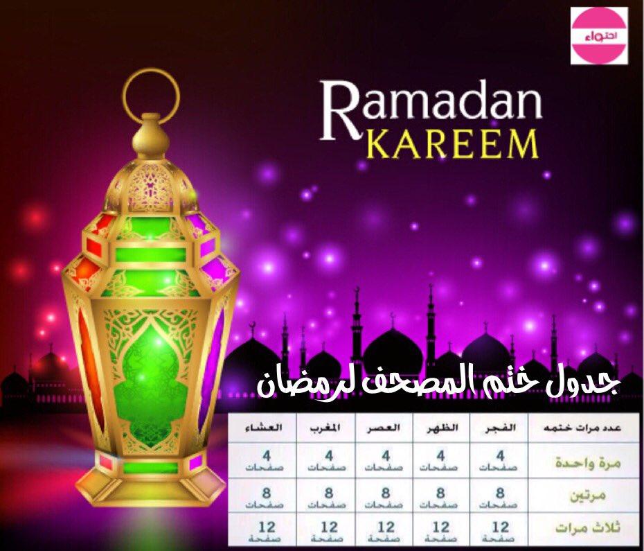 فريق احتواء التطوعي's photo on #RamadanKareem
