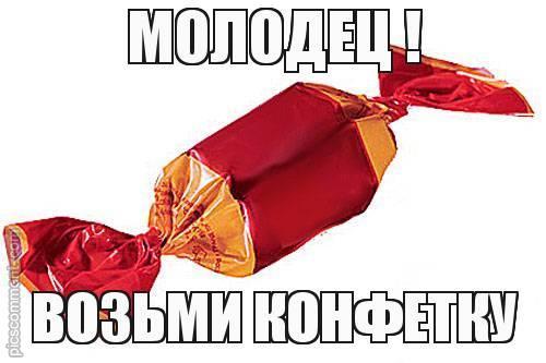 Фото с надписью макс с тебя конфетка, оповещений спасибо стихи