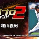Image for the Tweet beginning: ありがとう!1周年! 『建山義紀』とか、レジェンドが主役のプロ野球ゲーム! 一緒にプレイしよ!⇒