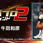 Image for the Tweet beginning: ありがとう!1周年! 『牛島和彦』とか、レジェンドが主役のプロ野球ゲーム! 一緒にプレイしよ!⇒