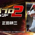 Image for the Tweet beginning: ありがとう!1周年! 『正田耕三』とか、レジェンドが主役のプロ野球ゲーム! 一緒にプレイしよ!⇒