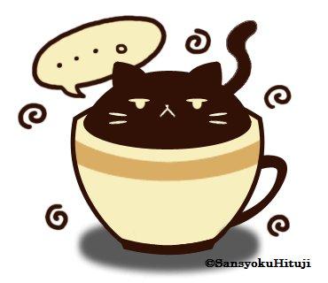 猫 画像 cat image 5月17日? 【コーヒー生産国:イエメン】モカが有名だよ!果実やスパイスなど複雑な味わいが特徴だよ!(๑˃́ꇴ˂̀๑)
