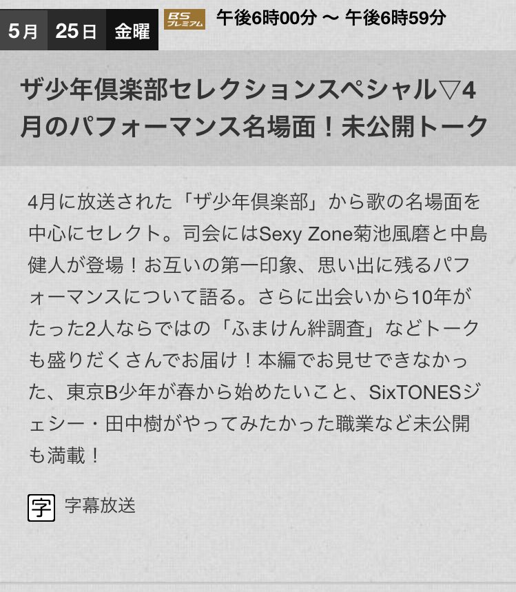 5/25(金)少年倶楽部セレクションSP SixTONESジェシー・田中樹がやってみたかった職業など未公開も満載!