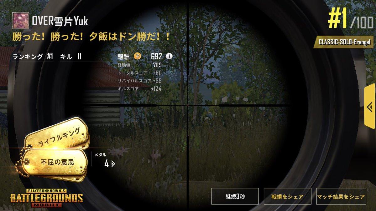 [OVER]雪片/Yukihira's photo on BOT相手