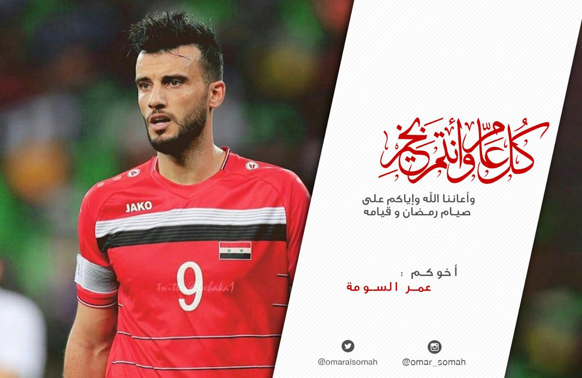 #مبارك_عليكم_الشهر Latest News Trends Updates Images - omaralsomah
