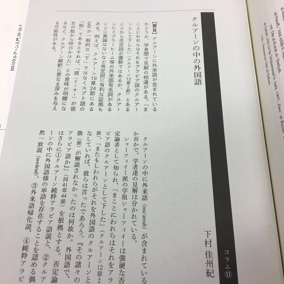 """作品社編集部 on Twitter: """"術語集など付録も、これまた充実!!!… """""""