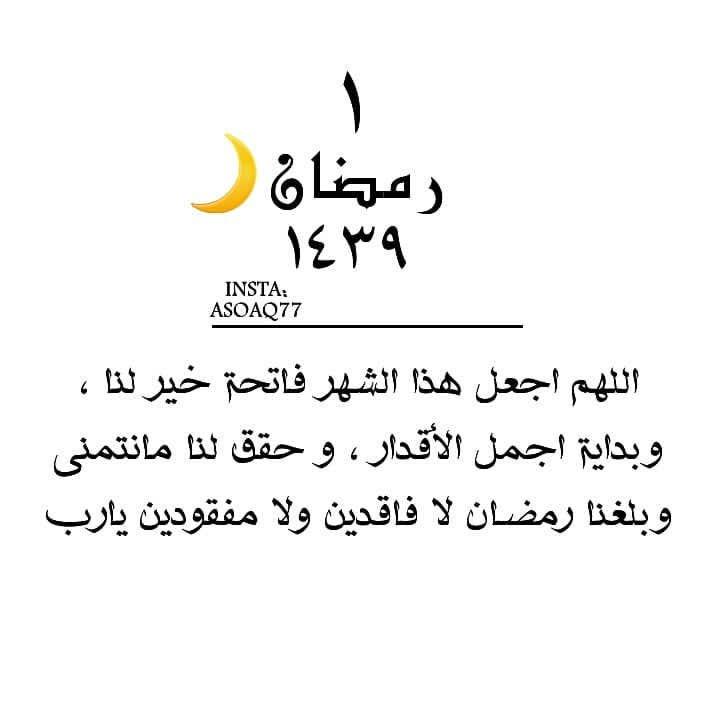 د زياد الجهني On Twitter ١ رمضان يارب إجعل اول فجر من رمضان تفريجا لهمومنا وإستجابه لد عائنا وغفرانا لذنوبنا