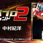 Image for the Tweet beginning: ありがとう!1周年! 『中村紀洋』とか、レジェンドが主役のプロ野球ゲーム! 一緒にプレイしよ!⇒