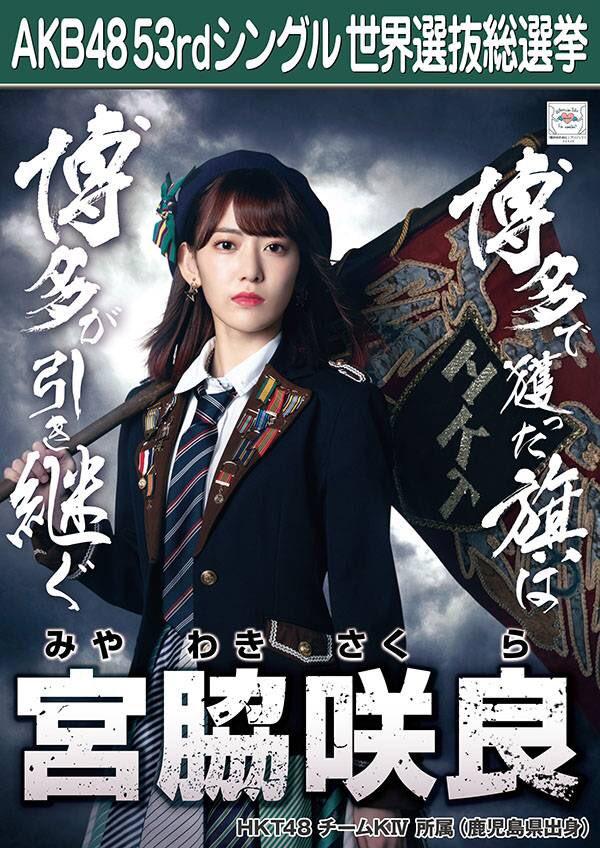 AKB48選抜総選挙2018 総選挙アピールコメント