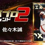 Image for the Tweet beginning: ありがとう!1周年! 『佐々木誠』とか、レジェンドが主役のプロ野球ゲーム! 一緒にプレイしよ!⇒