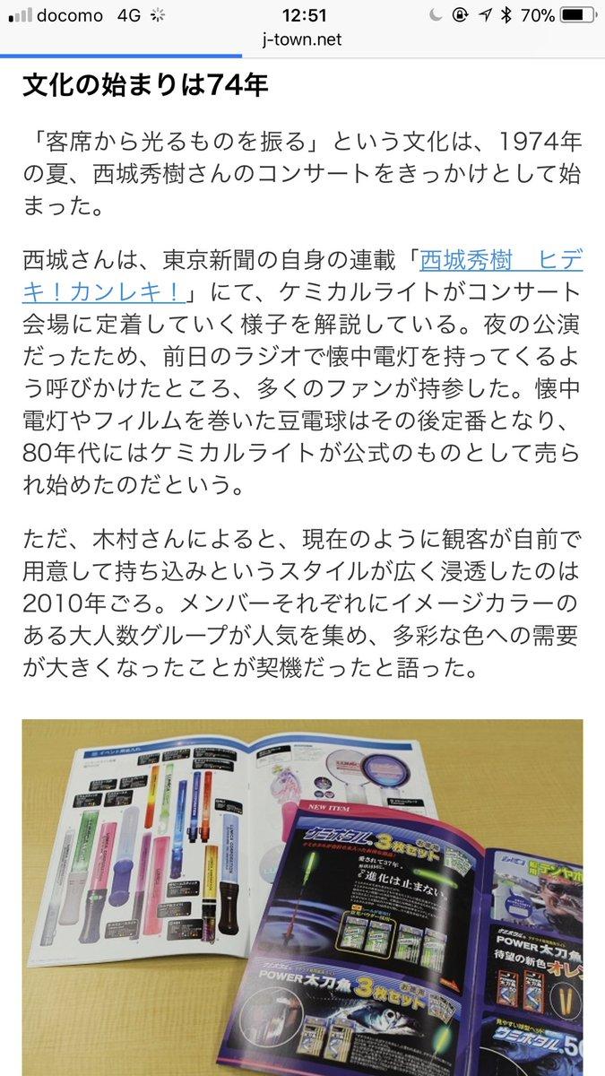 コンサートで「ペンライト」を振るようになった最初のきっかけは、1974年、西城秀樹さんの大阪球場でのコンサート。最初は懐中電灯だった。
