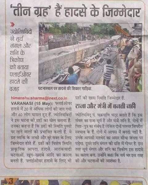#KarnatakaCMRace #WestBengal Chief Minister भ्रष्टाचार के से बन रहा दलाली वाला पुल टिक कैसे सकता था .. गिर गया .... अब कह रहे #सुर्य #मंगल ओर #शनी ने मिलकर पुल गिरा दिया.. कुछ तो शर्म करो @PMOIndia @myogiadityanath @ndtv @