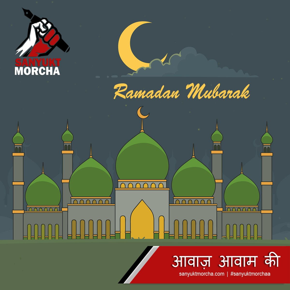 Sanyukt Morcha's photo on Ramadan Mubarak
