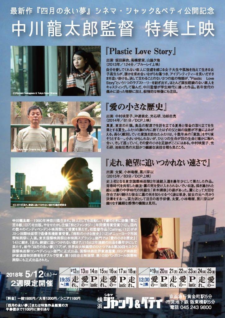 "Tokyo New Cinema on Twitter: ""..."