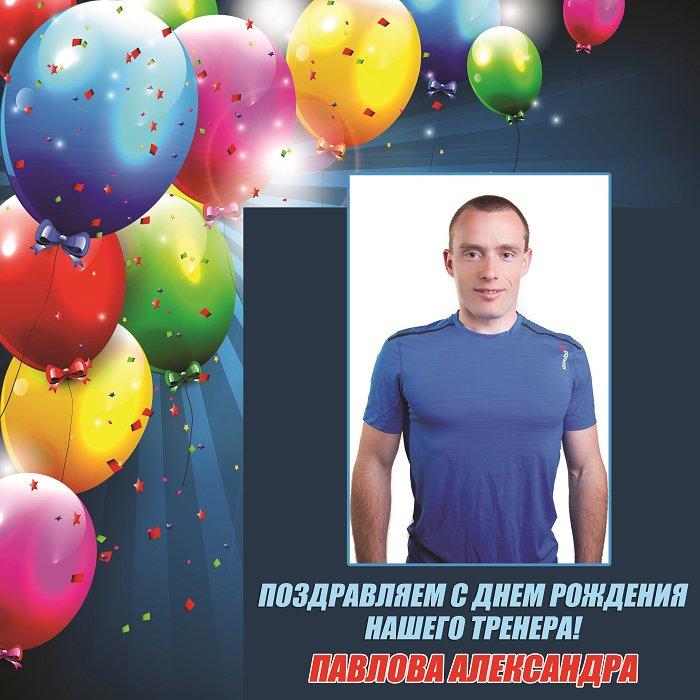 Поздравления с днем рождения тренеру по фехтованию мужчине