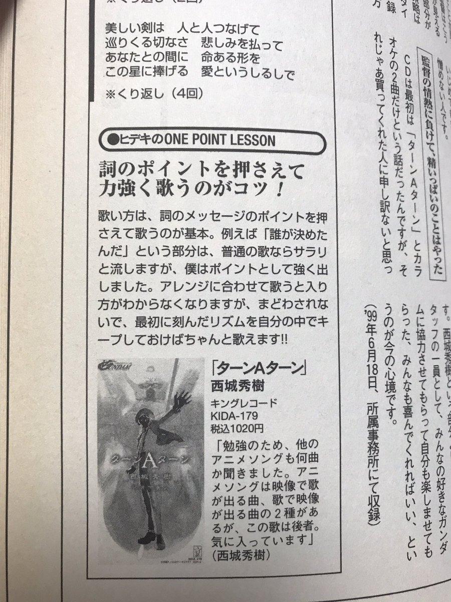 ∀ガンダムのフィルムブックにはヒデキの「ターンAターン」歌唱のワンポイントレッスンがインタビューの終わりに載ってる、確かに「誰が〜」じゃなく「どぅあれが!」だよね笑