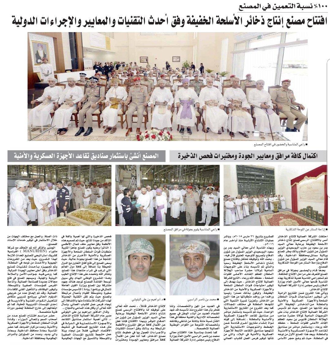 افتتاح مصنع لإنتاج ذخائر الأسلحة الخفيفة في سلطنة عمان باستثمار من صناديق تقاعد الأجهزة العسكرية والأمنية   DdYKkIhWsAEo9_O