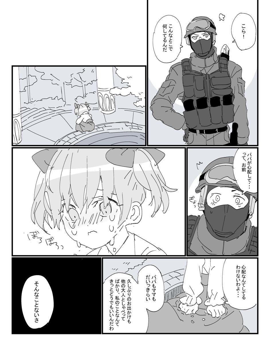 兵士さんとロリお嬢様の漫画 #創作男女