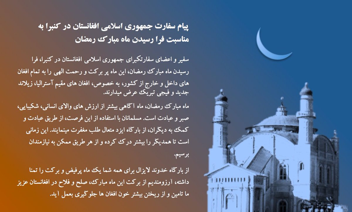 Afghan Embassy AUS (@AfghanEmbassyAu) on Twitter photo 2018-05-17 08:38:25