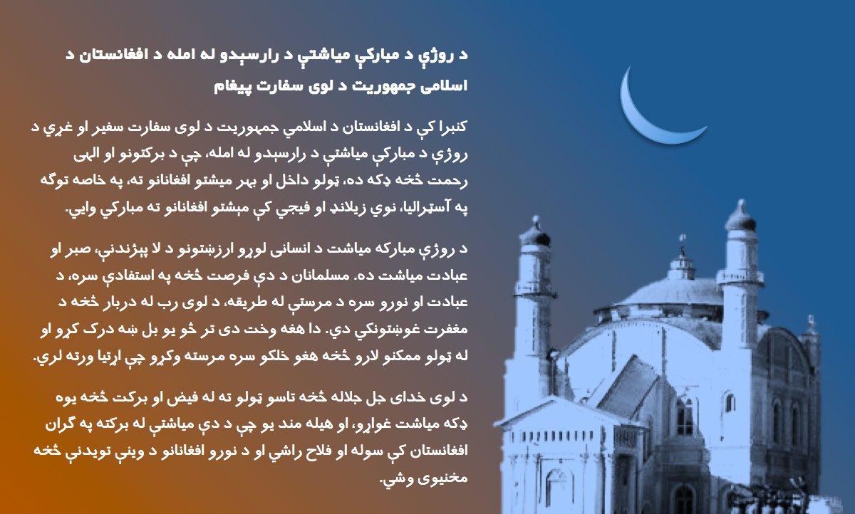 Afghan Embassy AUS (@AfghanEmbassyAu) on Twitter photo 2018-05-17 08:38:48