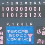 Image for the Tweet beginning: <ナゴヤ球場、ファーム>17日 A 広島 100 000 001=2 中日 110 120 12X=8 #野球 #ドラゴンズ