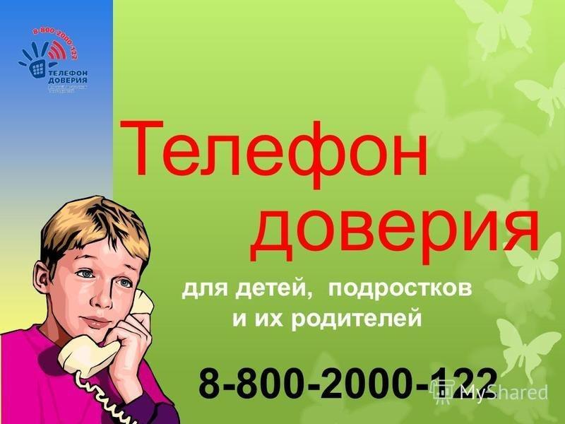Картинка телефон доверия для подростков