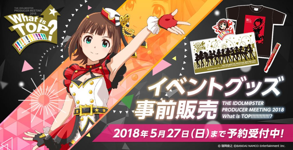 "【5月27日(日)まで!】THE IDOLM@STER PRODUCER MEETING 2018 ""What is TOP!!!!!!!!!!! ...→→ https://t.co/vYMTRTpaNL #idolmaster https://t.co/VBX4RMR1Sg"