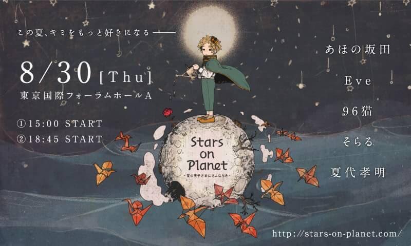 Stars on Planet -星の王子さまにさよならを-  【日時】8月30日(木) 【会場】東京国際フォーラム ホールA 【出演】あほの坂田/Eve/96猫/そらる/夏代孝明  受付期間:5/19(土)12:00~ eplus.jp/sop2018  今年もスタプラ参加させて頂きます、夏休みお待ちしてます。