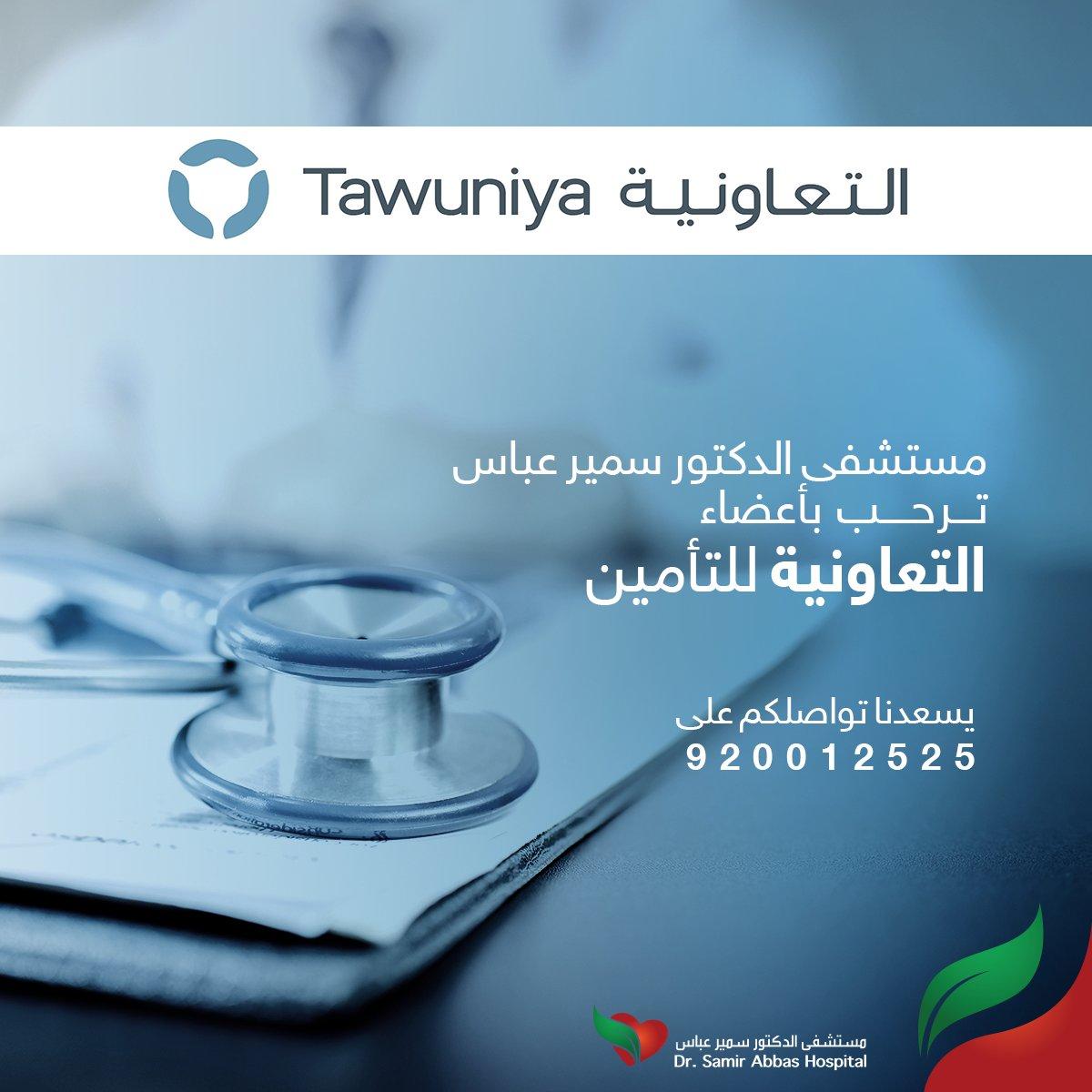 مستشفى د سمير عباس على تويتر مستشفى الدكتور سمير عباس ترحب بأعضاء التعاونية للتأمين رعاية تنبض حبا