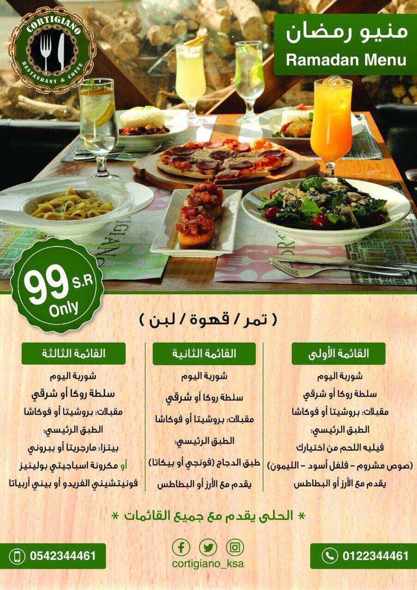 مطاعم افطار رمضان في جده