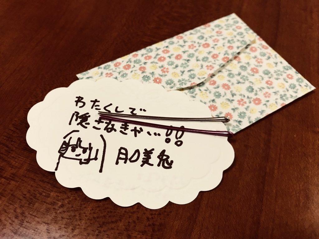 月ノ美兎委員長のヘアピン届きました!  メッセージカード、違和感あるなーと思って裏を見たらこれですよ!美兎ちゃんらしい…すき…