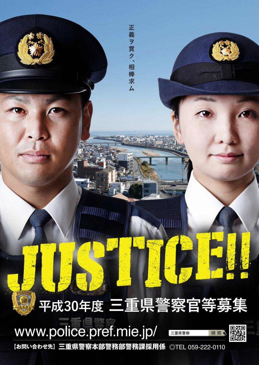"""三重県警察採用係☆公式リクルート情報♪ a Twitter: """"【若手警察官に ..."""