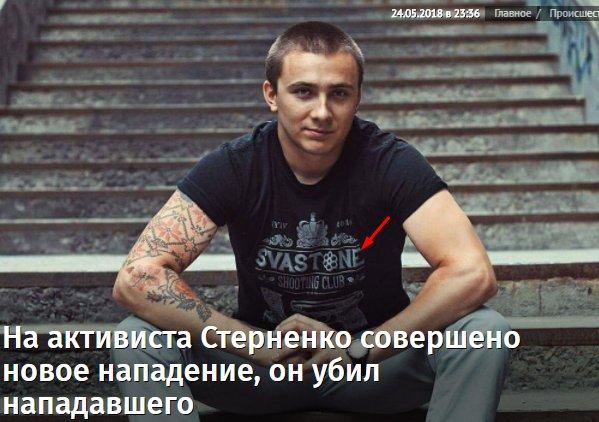 Поліція затримала другого учасника нападу на активіста Стерненка в Одесі і встановила особу вбитого, - Форостяк - Цензор.НЕТ 7239