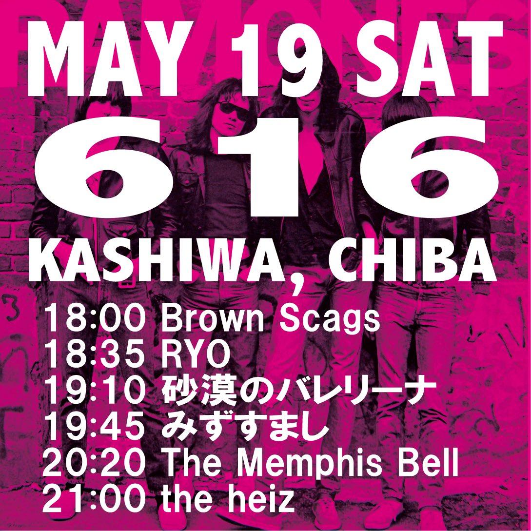 2020 The Memphis Bell 2100 Heiz RESERVATION Bitly 2I6uLhd Theheiz Rocknroll Punk Live Music Club Livehouse Japan Kashiwa