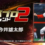 Image for the Tweet beginning: ありがとう!1周年! 『今井雄太郎』とか、レジェンドが主役のプロ野球ゲーム! 一緒にプレイしよ!⇒